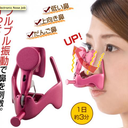 Electronic nose job